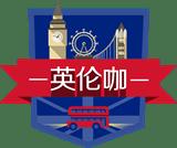 英伦咖logo